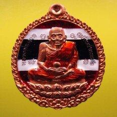 ขาย Sirimongkon เหรียญหลวงปู่ทวดเปิดโลกปู่พรหม หลวงพ่อพรหม วัดพลานุภาพ ปัตตานี เนื้อทองแดงลงยาสามสีลายธงชาติไทย ปี 2555 Sirimongkon ใน สกลนคร