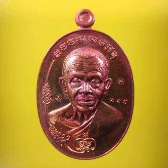 เหรียญปราบไพรี หลวงพ่อคูณ ปริสุทโธ วัดบ้านไร่ จ.นครราชสีมา เนื้อทองแดงผิวรุ่งหลังแบบ ปี 2557-