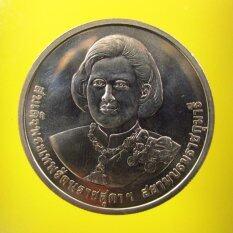 เหรียญสมเด็จพระเทพรัตนราชสุดาฯสยามบรมราชกุมารี ครบ 5 รอบ ปี 2558 เนื้อนิเกิล ราคา 50 บาท.