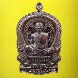 ราคา Sirimongkon เหรียญนั่งพานคูณเศรษฐี 91 หลวงพ่อคูณ ปริสุทโธ วัดบ้านไร่ จ นครราชสีมา เนื้อทองแดงรมมันปู ออนไลน์ สกลนคร
