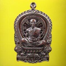 โปรโมชั่น Sirimongkon เหรียญนั่งพานคูณเศรษฐี 91 หลวงพ่อคูณ ปริสุทโธ วัดบ้านไร่ จ นครราชสีมา เนื้อทองแดงรมมันปู Sirimongkon