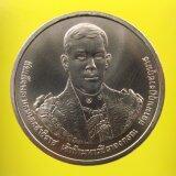 ราคา Sirimongkon เหรียญ 5 รอบ สมเด็จพระบรมโอรสาธิราชเจ้าฟ้ามหาวชิราลงกรณสยามมงกุฏราชกุมาร เป็นต้นฉบับ Sirimongkon