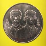 ขาย ซื้อ ออนไลน์ Sirimongkon เหรียญ ร 5 คู่ ร 9 ครบ 120 ปีกระทรวงการต่างวประเทศ ปี 2538 เนื้อนิเกิล