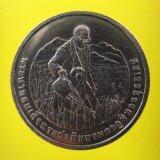 ขาย Sirimongkon เหรียญ ร 9 รางวัลนักวิทยาศาสตร์ดินเพื่อมนุษยธรรม ปี 2555 เนื้อนิเกิล ใหม่