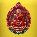 ขาย Sirimongkon เหรียญหลวงพ่อทวด รุ่นเปิดโลกปู่พรหม หลวงปู่พรหม วัดพลานุภาพ จ ปัตตานี เนื้อทองแดงลงยาสามสี ถูก สกลนคร