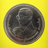 ราคา Sirimongkon เหรียญพระบาทสมเด็จพระปรมินทรมหาภูมิพลอดุลยเดช ครบ 80 พรรษา ปี 2550 เนื้อนิเกิล Sirimongkon สกลนคร