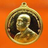 ราคา Sirimongkon เหรียญยันต์ดวงหลวงปู่บุญหนา ธมุมทินุโน วัดป่าโสตถิผล จ สกลนคร เนื้อสัตตะโลหะ ใหม่