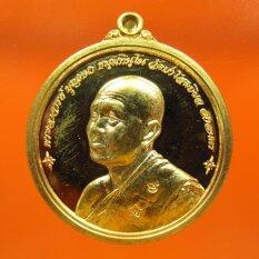 Sirimongkon เหรียญยันต์ดวงหลวงปู่บุญหนา ธมุมทินุโน วัดป่าโสตถิผล จ สกลนคร เนื้อสัตตะโลหะ ใหม่ล่าสุด