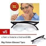 Small Target แว่นตา แว่นขยาย แว่นอ่านหนังสือ Big Vision Glasses St 01019 ซื้อ 1 แถม 1 เป็นต้นฉบับ