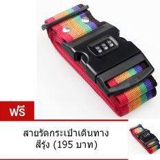 ซื้อ Smart Luggage Strap With Lock สายรัดกระเป๋าเดินทางพร้อมรหัสล็อค รุ่น Gg S0500 สีรุ้ง ซื้อ 1 แถม 1 Pp ออนไลน์ ถูก