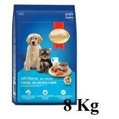โปรโมชั่น Smartheart สมาร์ทฮาร์ท ลูกสุนัข รสไก่ ไข่และนม 8กก ใน ไทย