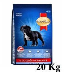 Smartheart Powerpack For Puppy 20 Kg. สมาร์ทฮาร์ท อาหารลูกสุนัข พาวเวอร์แพ็ค ขนาด 20กก..