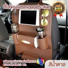 Smartmall ที่ใส่ของในรถเอนกประสงค์ กระเป๋าใส่สัมภาระอเนกประสงค์ด้านหลังเบาะ สีน้ำตาล ถูก