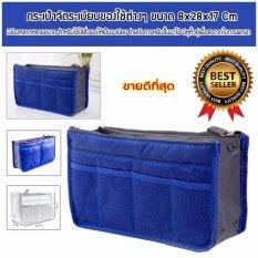 ซื้อ Smartshopping กระเป๋าจัดระเบียบของใช้ต่างๆ เหมาะสำหรับพกพา สีน้ำเงิน Easymall ถูก