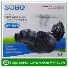 ขาย ซื้อ ออนไลน์ Sobo Super Wave Maker Wp 800M เครื่องทำคลื่นสำหรับตู้ปลาทะเล เหมาะกับตู้ปลาขนาด 48 60 นิ้ว