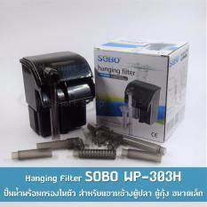 ขาย กรองแขวน กรองข้าง Sobo Wp 303H ปั้มน้ำพร้อมกรองในตัว พร้อมใช้งาน ใน กรุงเทพมหานคร