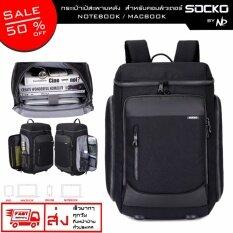 ขาย Socko กระเป๋าเป้ เป้สะพายหลัง สะพายโน๊ตบุ๊ค Macbook สีดำซิบดำ สำหรับ Macbook Gamer High Grade 15 6 17 นิ้ว ถูก ใน กรุงเทพมหานคร