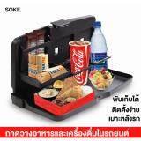 ราคา Soke ถาดวางอาหาร เครื่องดื่ม ในรถยนต์ พับเก็บได้ สีดำ ใหม่ ถูก