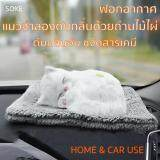 ส่วนลด Soke แมวจำลอง ดับกลิ่น ด้วยถ่านไม้ไผ่ ร้องได้ ขจัดสารเคมี ดับกลิ่นอับ เหมาะใช้ใน รถยนต์ ที่ทำงาน และ บ้าน แมวขาวมณี Soke Thailand