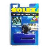 ทบทวน Solex กุญแจ ล็อคดิส มอเตอร์ไซค์ ตัวใหญ่ Solex