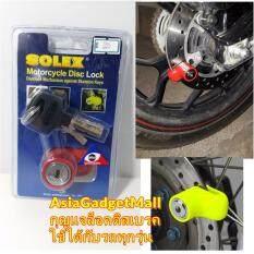 ราคา ใช้ได้ทุกรุ่น กุญแจล็อคดิสเบรค Solex 9025 สีแดง กุญแจล็อคจักรยานยนต์ มอเตอร์ไซด์ ใหม่