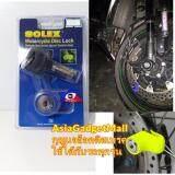 ซื้อ กุญแจล็อคดิสเบรค Solex 9025 สีน้ำเงิน กุญแจล็อคจักรยานยนต์ มอเตอร์ไซด์ ออนไลน์ ถูก