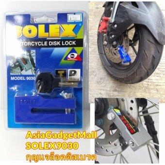 กุญแจล็อคดิสเบรค SOLEX 9030 สีน้ำเงิน กุญแจล็อคมอเตอร์ไซด์ จักรยานยนต์ บิ๊กไบค์