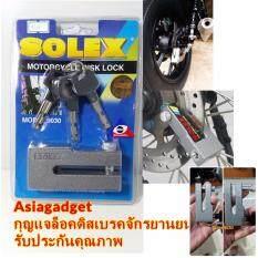 ส่วนลด กุญแจล็อคดิสเบรครถจักรยายนต์ Solex รุ่น 9030 สีเทา ล็อคมอเตอร์ไซด์ ล็อคดิสเบรคมอเตอร์ไซด์ บิ๊กไบค์ มินิไบค์