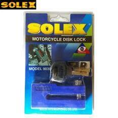 ซื้อ Solex กุญแจล็อคดิสเบรค รถจักรยานยนต์ รุ่น 9030 สีน้ำเงิน ใน กรุงเทพมหานคร
