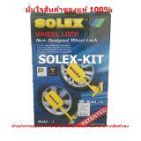 ซื้อ Solex ล็อคล้อกันขโมย รุ่น U ไซส์ L สำหรับกะบะ ยกสูง กรุงเทพมหานคร