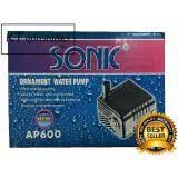 ซื้อ Sonic Ap600 ปั๊มน้ำขนาดจิ๋ว รุ่นเล็กที่สุด ถูก