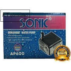 ราคา Sonic Ap600 ปั๊มน้ำขนาดจิ๋ว รุ่นเล็กที่สุด ใน กรุงเทพมหานคร