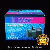 ราคา Sonic ปั้มน้ำ Sonic Ap 4500 ปั๊ม Ap4500 4500 ใหม่ล่าสุด