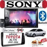 Sony วิทยุติดรถยนต์ จอ2Din วิทยุ2Din จอติดรถยนต์ เครื่องเสียงติดรถยนต์ ตัวรับสัญญาณแบบสเตอริโอ เครื่องเสียงรถยนต์ แบบ2Din บลูทูธ Bluetooth โซนี่ Sony Xav 651Bt พร้อมหน้ากาก โตโยต้า อัลติส Toyota Altis 02 06 กรุงเทพมหานคร