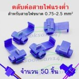 ส่วนลด Sooksan14 ตลับต่อสายไฟแรงต่ำ สีน้ำเงิน 50 ชิ้น Sooksan14 กรุงเทพมหานคร