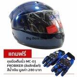 ซื้อ Space Crown หมวกกันน็อค หุ้มคาง รุ่น Fighter สีน้ำเงิน ฟรีถุงมือเต็มนิ้ว Probiker Mc 01 ลิขสิทธิ์แท้ สีน้ำเงิน ถูก ไทย