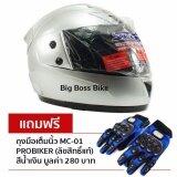 โปรโมชั่น Space Crown หมวกกันน็อค หุ้มคาง รุ่น Fighter สีบรอนด์ ฟรีถุงมือเต็มนิ้ว Probiker Mc 01 ลิขสิทธิ์แท้ สีน้ำเงิน ไทย