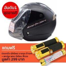ขาย Space Crown หมวกกันน๊อค รุ่น Vision สีดำด้าน ฟรี 2 อย่าง ปลอกมือ ลายจุด มีเนียม สีทอง 1 คู่ แคปซูล พรบ มีเนียม สีทอง 1 อัน มูลค่า 299 บาท ใน Thailand