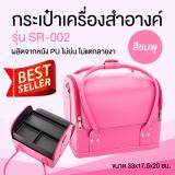 ซื้อ กระเป๋าเครื่องสำอางค์ กระเป๋าใส่เครื่องสำอาง กระเป๋าเครื่องสำอาง รุ่น Sr 002 สีชมพู Unbranded Generic