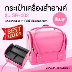 ราคา กระเป๋าเครื่องสำอางค์ กระเป๋าใส่เครื่องสำอาง กระเป๋าเครื่องสำอาง รุ่น Sr 002 สีชมพู ใหม่