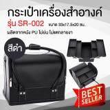 โปรโมชั่น กระเป๋าเครื่องสำอางค์ กระเป๋าใส่เครื่องสำอาง กระเป๋าเครื่องสำอาง รุ่น Sr 002 สีดำ ถูก