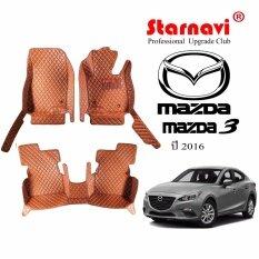 Starnavi พรมปูรถยนต์ มาสด้า3 Mazda3 สีน้ำตาล 14 17 Starnavi ถูก ใน กรุงเทพมหานคร