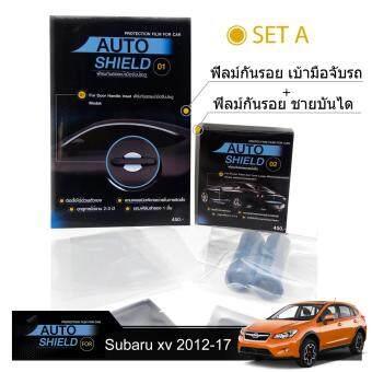 Subaru xv 2012-17 ฟิล์มกันรอยมือจับประตู 4 ชิ้น + ฟิล์มกันรอย ชายบันได