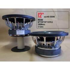 ซื้อ Subwooffer ลำโพงซัปวูปเฟอร์ขนาด 12 นิ้ว โครงหล่อ แม่เหล็ก2ก้อน12 Inch Ng 1203V16 Nologo Mt 220 20 2 Vc75 5 2000Watts 4 4Ohm ถูก กรุงเทพมหานคร