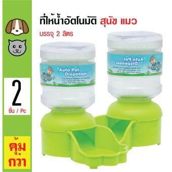 Sukina Petto ที่ให้น้ำอัตโนมัติ ชามน้ำดื่ม สำหรับสุนัขและแมว ความจุ 2 ลิตร (สีเขียว) x 2 ชิ้น