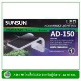 ซื้อ Sunsun Led Light Ad 150 โคมไฟสำหรับตู้ปลาขนาด 30 ซม ใหม่