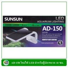 ทบทวน ที่สุด Sunsun Led Light Ad 150 โคมไฟสำหรับตู้ปลาขนาด 30 ซม