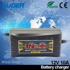 ราคา Suoer เครื่องชาร์จแบตเตอรี่รถยนต์ Lcd Digital Display Smart Fast Charger 12 V 10 0A รุ่น Son 1210D ที่สุด