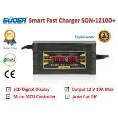 โปรโมชั่น Suoer เครื่องชาร์จแบตเตอรี่รถยนต์ Lcd Digital Display Smart Fast Charger 12 V 10 0A รุ่น Son 1210D พร้อมคู่มือการใช้งานภาษาไทย ใน นครราชสีมา