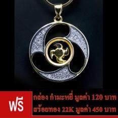 ขาย Super Heng เครื่องประดับ จี้กังหัน แชกงหมิว ฟรี กล่องกำมะหยี่ และ สร้อยคอเคลือบทองคำ 22K มูลค่า 450 บาท Hp007 ถูก กรุงเทพมหานคร